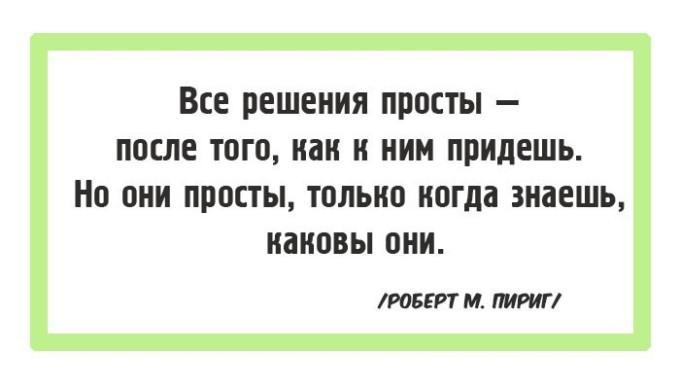 15-vdohnovlaushih-cytat-11