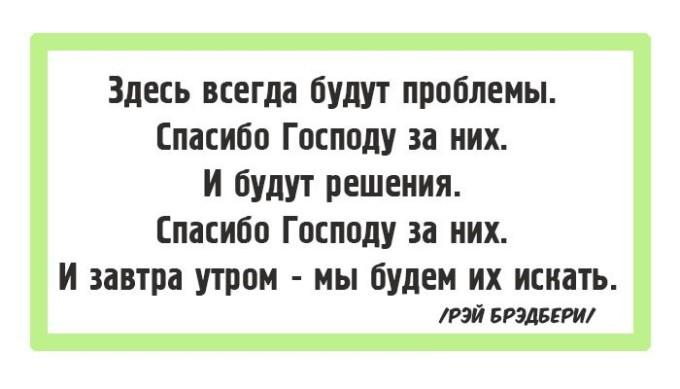 15-vdohnovlaushih-cytat-13