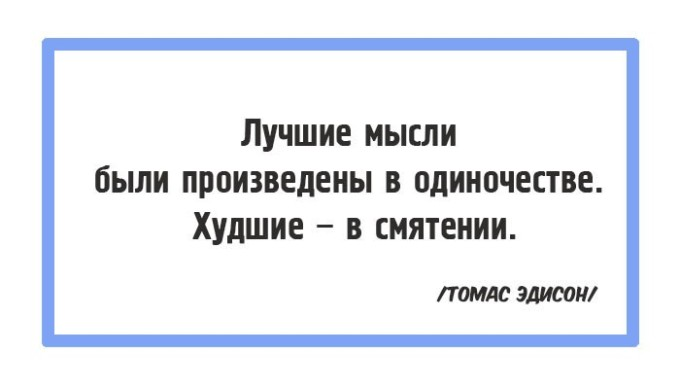 15-vdohnovlaushih-cytat-14