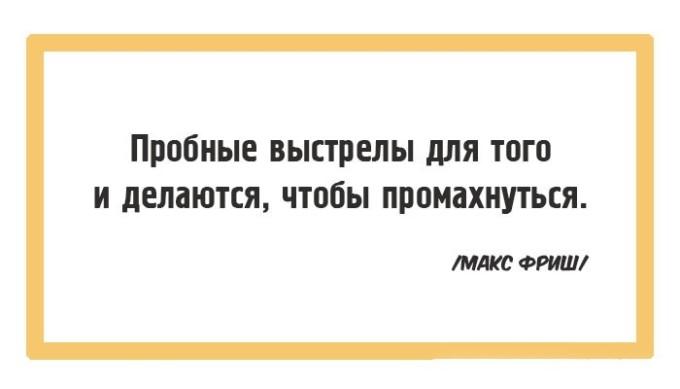 15-vdohnovlaushih-cytat-15