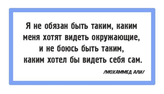 15-vdohnovlaushih-cytat-2