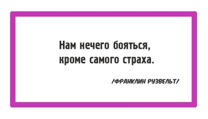 15-vdohnovlaushih-cytat-3