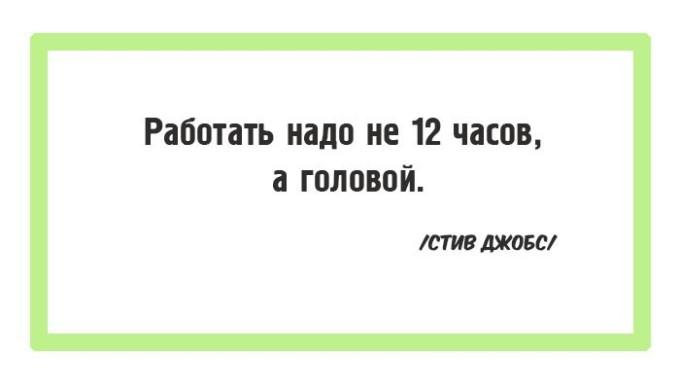 15-vdohnovlaushih-cytat-4