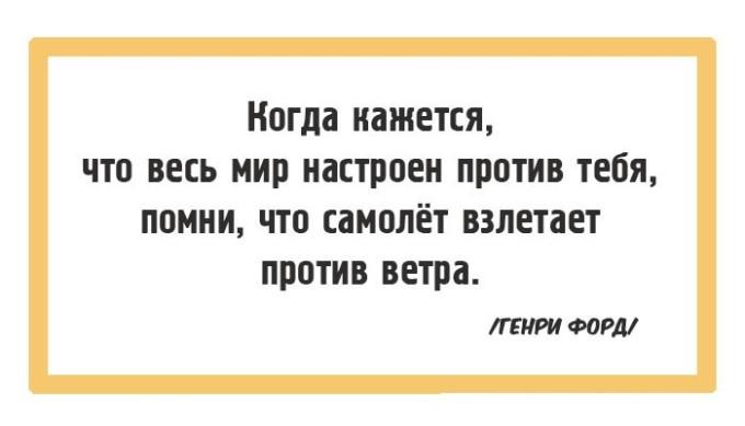 15-vdohnovlaushih-cytat-5