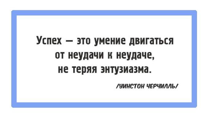 15-vdohnovlaushih-cytat-6