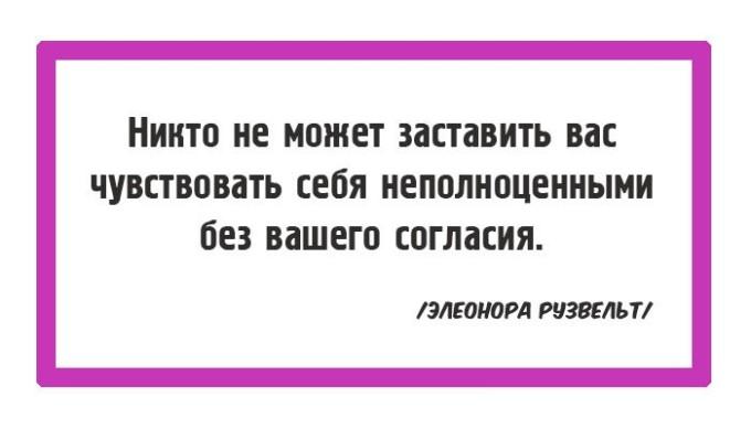 15-vdohnovlaushih-cytat-7