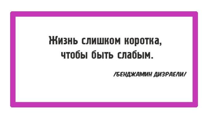 15-vdohnovlaushih-cytat-8