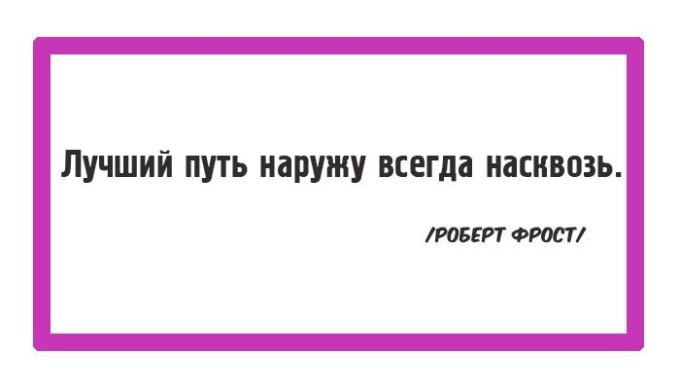 15-vdohnovlaushih-cytat-9