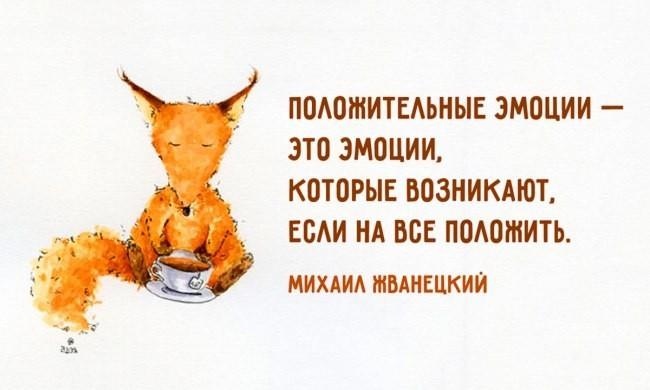 20-sovetov-ot-mihaila-zhvaneckogo