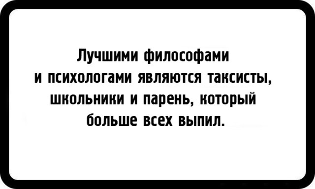 shutki-zayadlyh-pessimistov-14