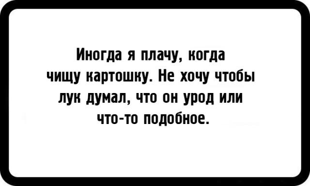 shutki-zayadlyh-pessimistov-17