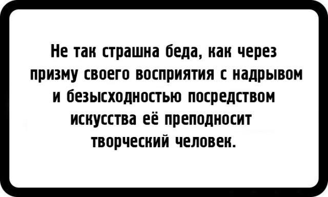 shutki-zayadlyh-pessimistov-4