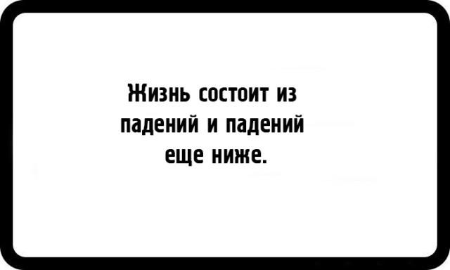 shutki-zayadlyh-pessimistov-5