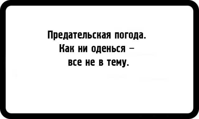 shutki-zayadlyh-pessimistov-8