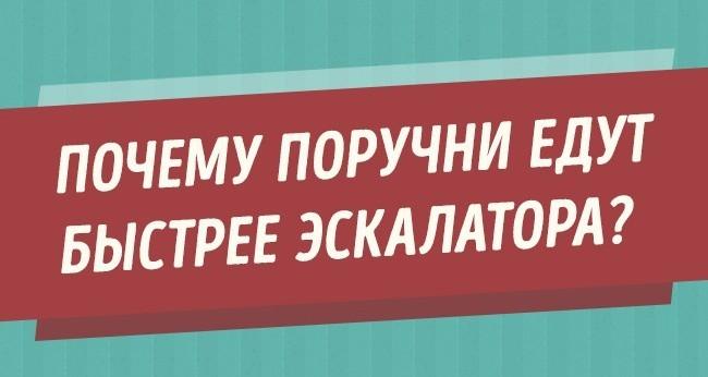 tak-vot-pochemu-poruchni-v-metro-edut-bystree-eskalatora-1