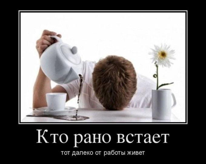 demotivatory-na-zlobu-dnya-11-min