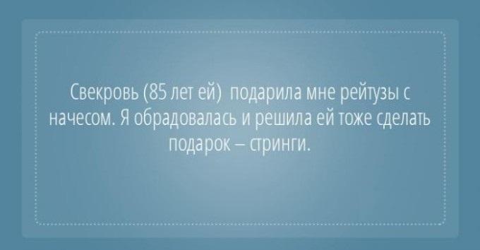 istorii-pro-podarki-6