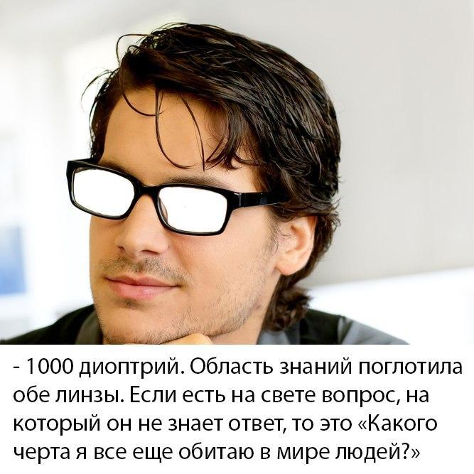 kak-opredelit-ostrotu-zreniya-cheloveka-po-foto-7