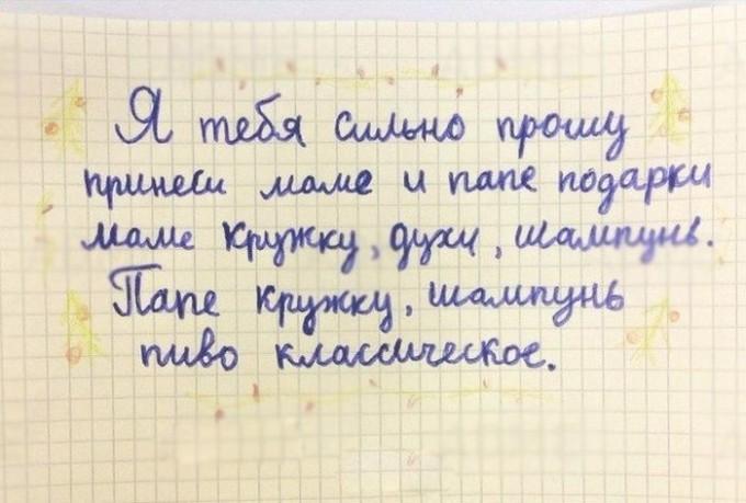pisma-dedu-morozu-1