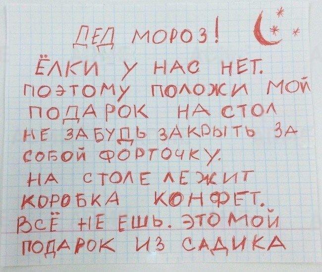 pisma-dedu-morozu-2