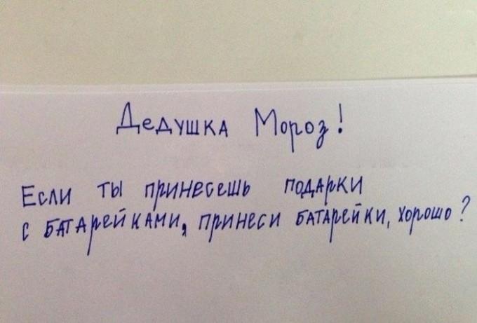 pisma-dedu-morozu-3