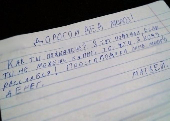 pisma-dedu-morozu-4