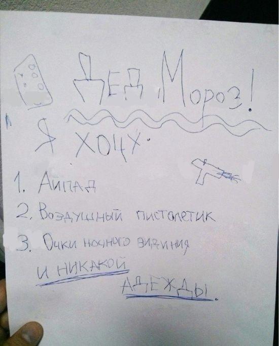 pisma-dedu-morozu-5