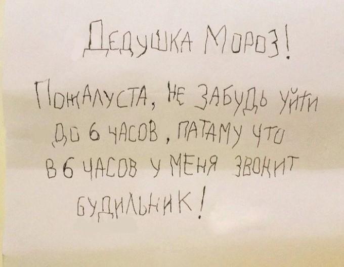 pisma-dedu-morozu-6