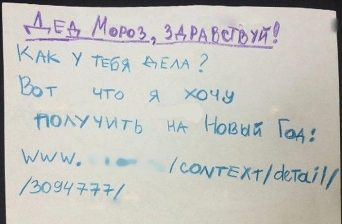 pisma-dedu-morozu-7