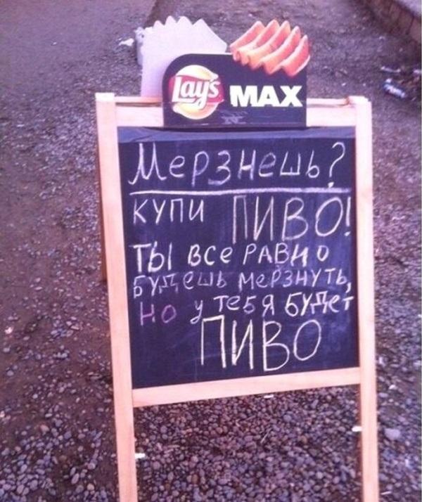 Логичный маркетинг. С пивом ведь и правда лучше.