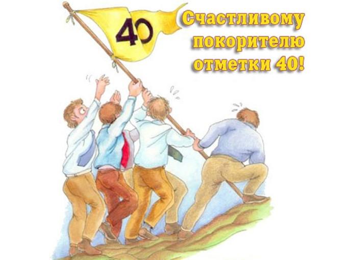 Поздравление брата 40 лет 43